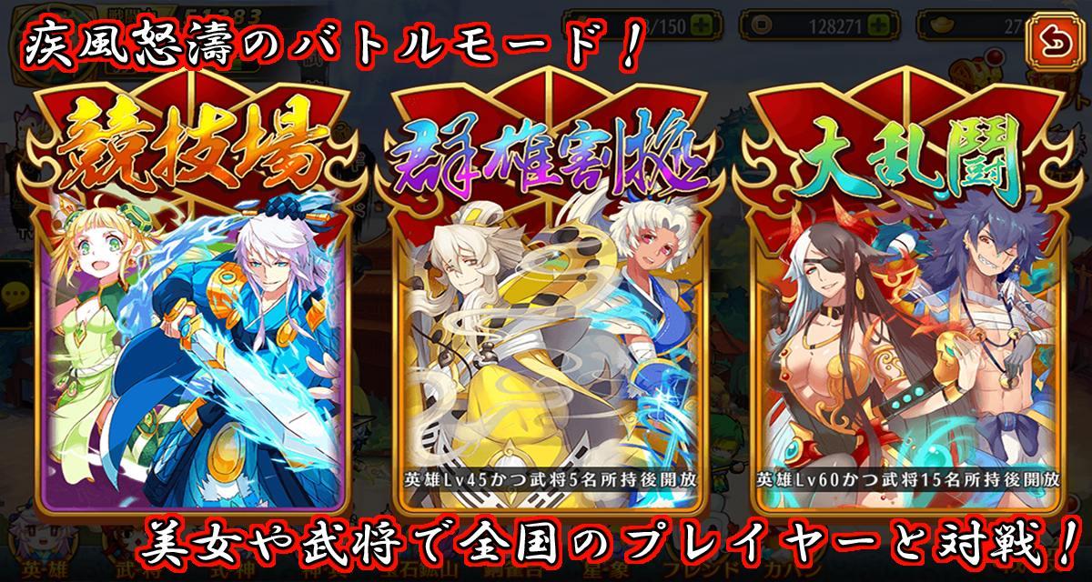 幻想三国伝~三国美女と戯る神アプリ~のスクリーンショット_3