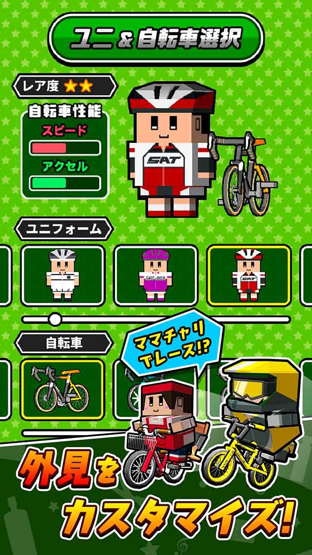 机で自転車レースのスクリーンショット_3