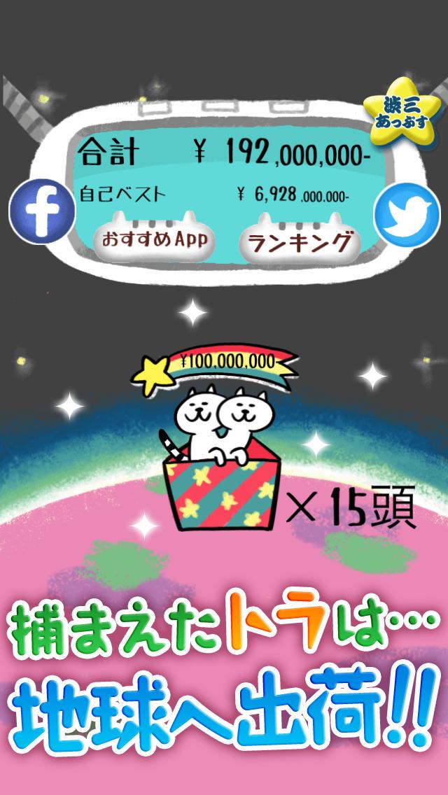 トラの惑星~タイガーを吸い込みお金を稼ごう!コンボ・フィーバーが爽快な新感覚ゲームアプリ~のスクリーンショット_3