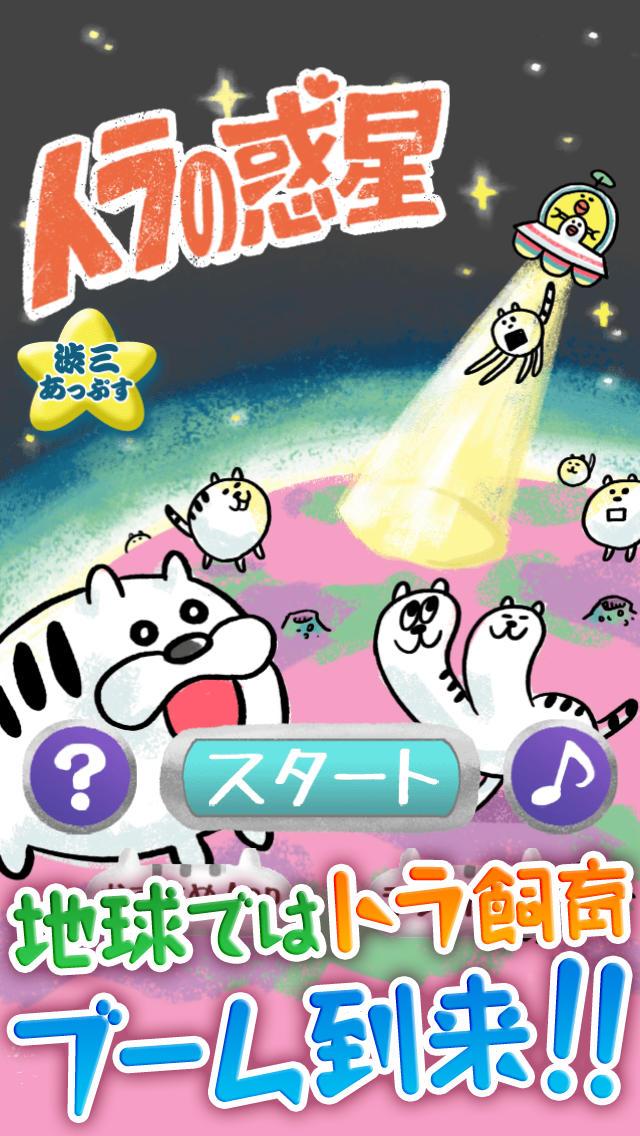 トラの惑星~タイガーを吸い込みお金を稼ごう!コンボ・フィーバーが爽快な新感覚ゲームアプリ~のスクリーンショット_4