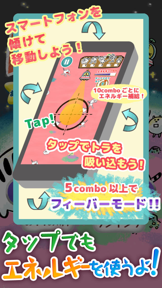 トラの惑星~タイガーを吸い込みお金を稼ごう!コンボ・フィーバーが爽快な新感覚ゲームアプリ~のスクリーンショット_5