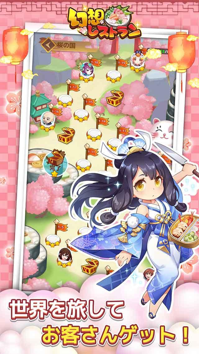 幻想レストランのスクリーンショット_4