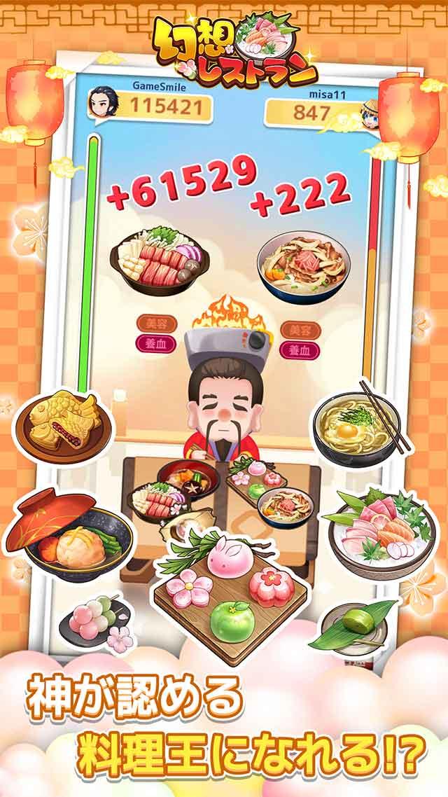 幻想レストランのスクリーンショット_5