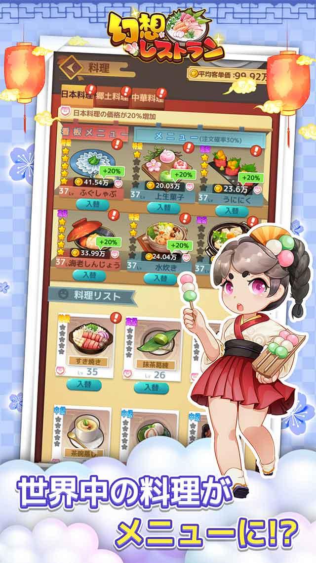 幻想レストランのスクリーンショット_2