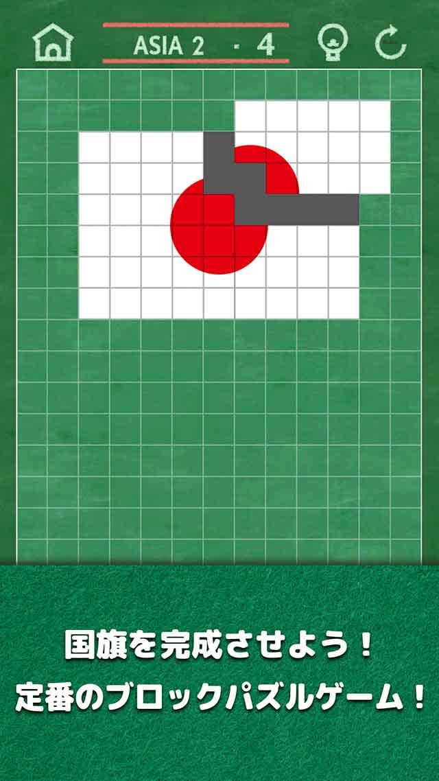 Flags Puzzle - 国旗のパズルのスクリーンショット_1