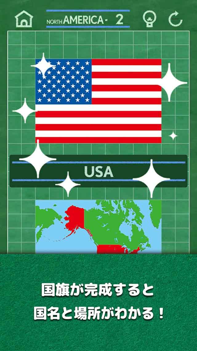 Flags Puzzle - 国旗のパズルのスクリーンショット_2
