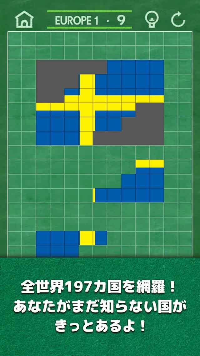 Flags Puzzle - 国旗のパズルのスクリーンショット_3