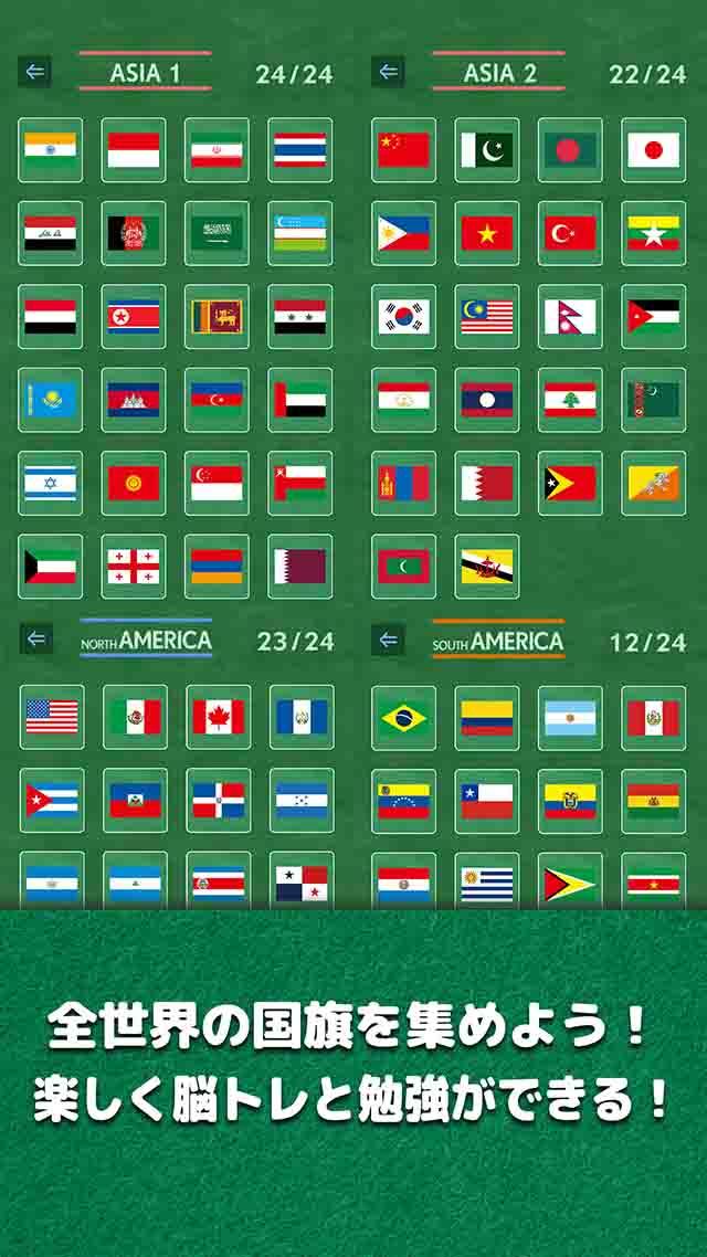 Flags Puzzle - 国旗のパズルのスクリーンショット_5