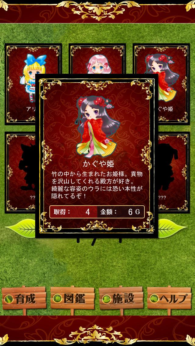 童話王国の観察日記のスクリーンショット_2