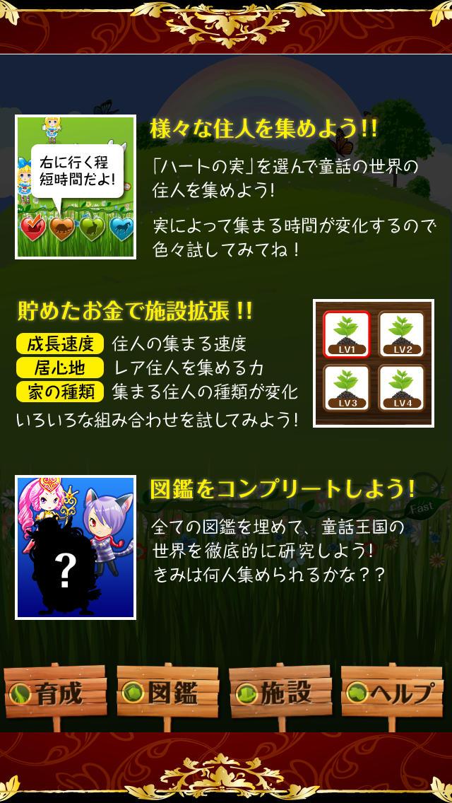 童話王国の観察日記のスクリーンショット_3