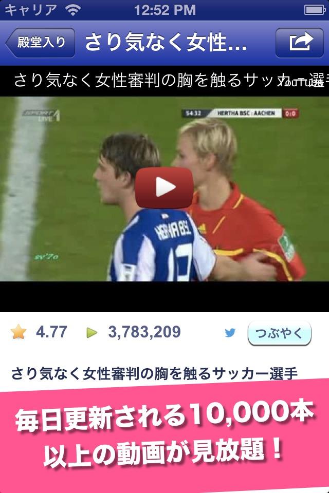 神サッカー動画 - FootballTubeのスクリーンショット_1
