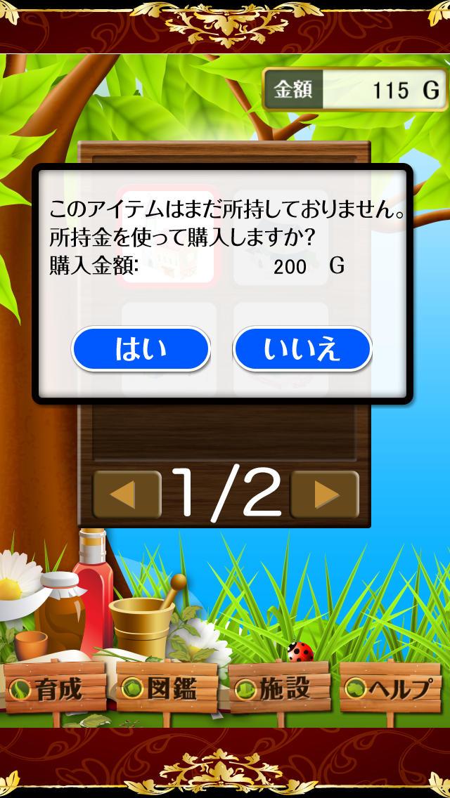 童話王国の観察日記のスクリーンショット_4