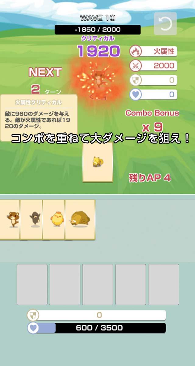 ダブルアップモンスターズのスクリーンショット_3