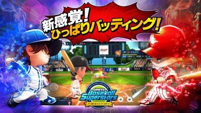 ベースボールスーパースターズのスクリーンショット_1