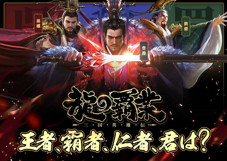 龍の覇業~三国英雄伝のスクリーンショット_1