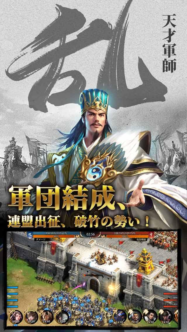 龍の覇業~三国英雄伝のスクリーンショット_2