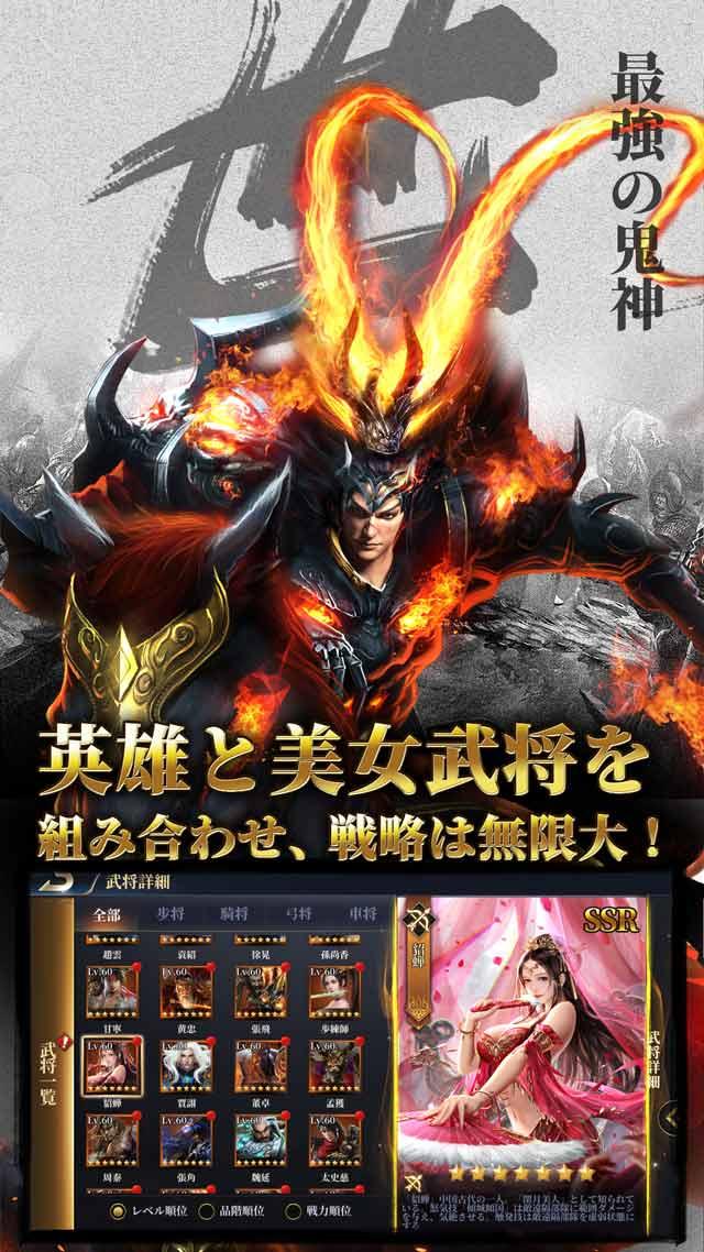 龍の覇業~三国英雄伝のスクリーンショット_3