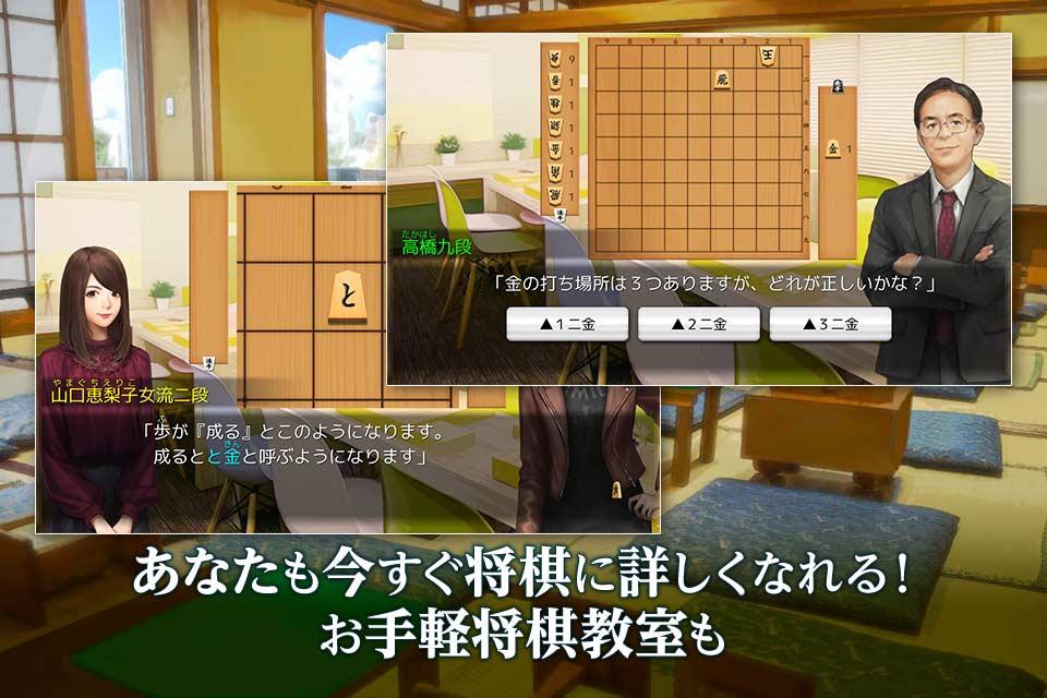 千里の棋譜 ~現代将棋ミステリー~のスクリーンショット_5