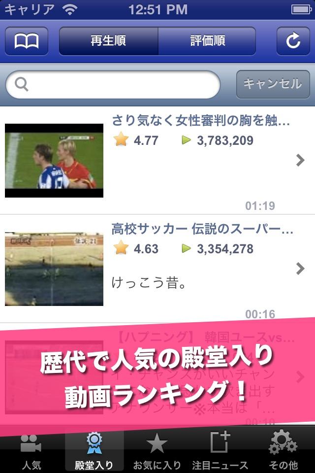 神サッカー動画 - FootballTubeのスクリーンショット_3