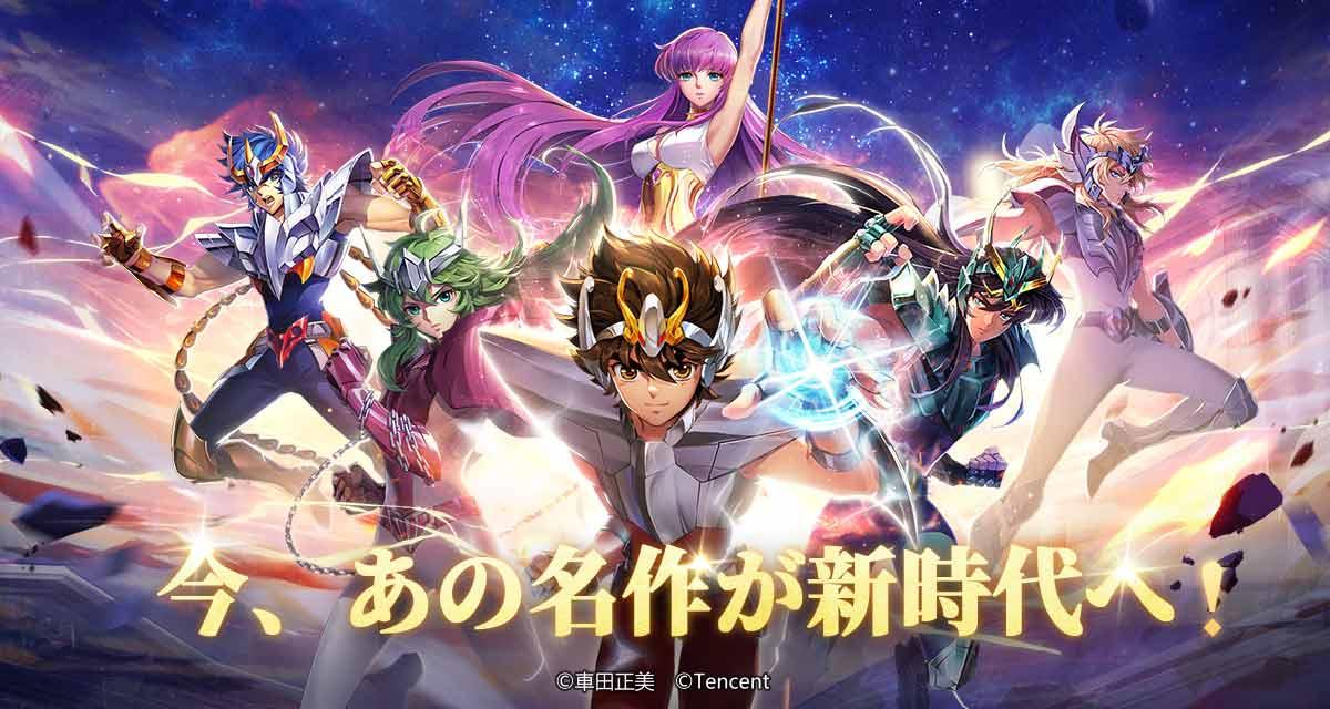 聖闘士星矢 ライジングコスモのスクリーンショット_1