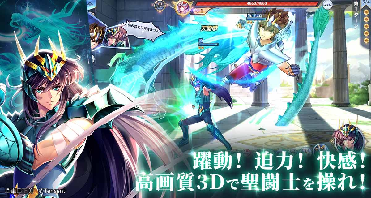 聖闘士星矢 ライジングコスモのスクリーンショット_2