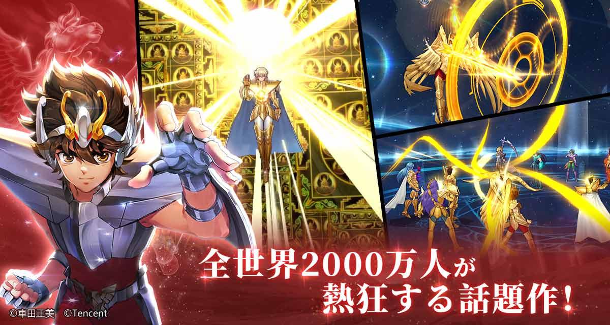 聖闘士星矢 ライジングコスモのスクリーンショット_5