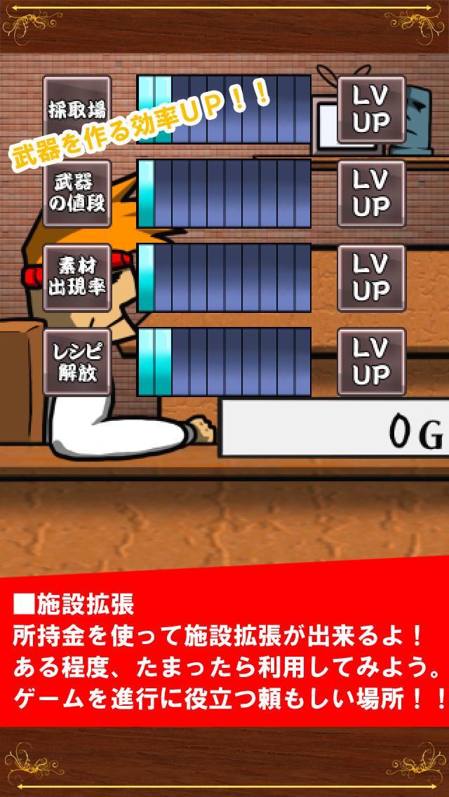 伝説の武器職人のスクリーンショット_4