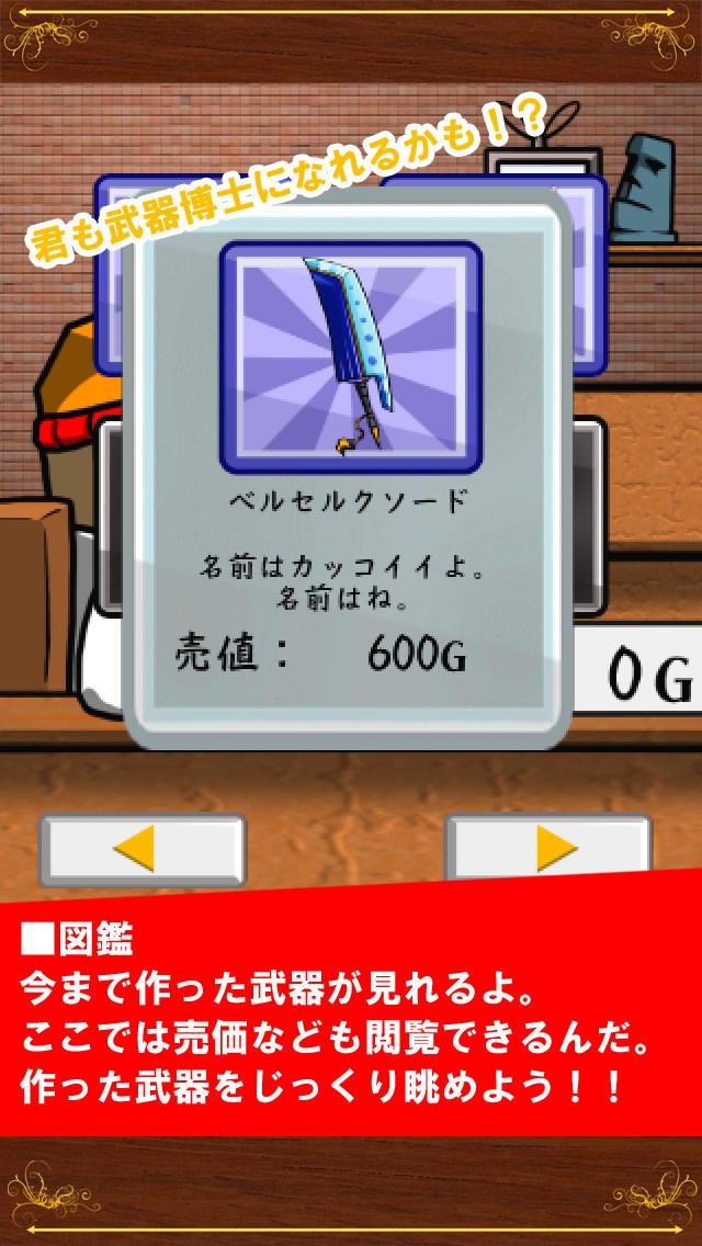 伝説の武器職人のスクリーンショット_5