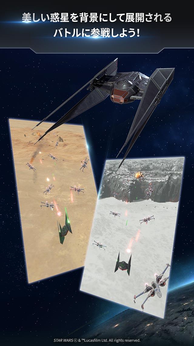 スター・ウォーズ™ : スターファイター・ミッションのスクリーンショット_4