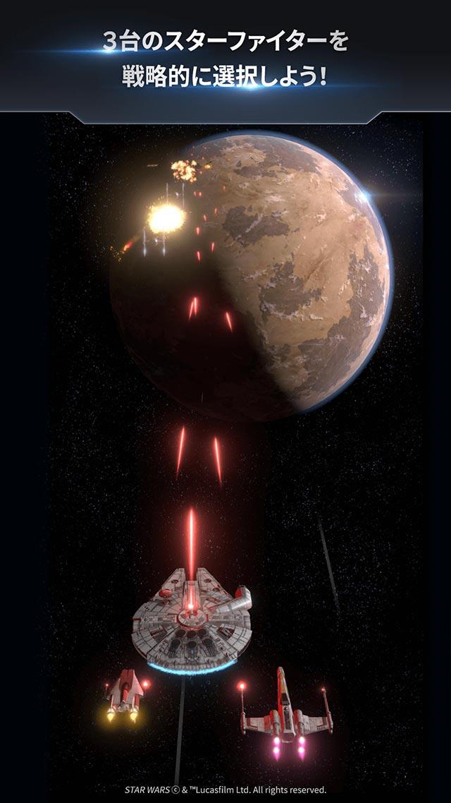 スター・ウォーズ™ : スターファイター・ミッションのスクリーンショット_5