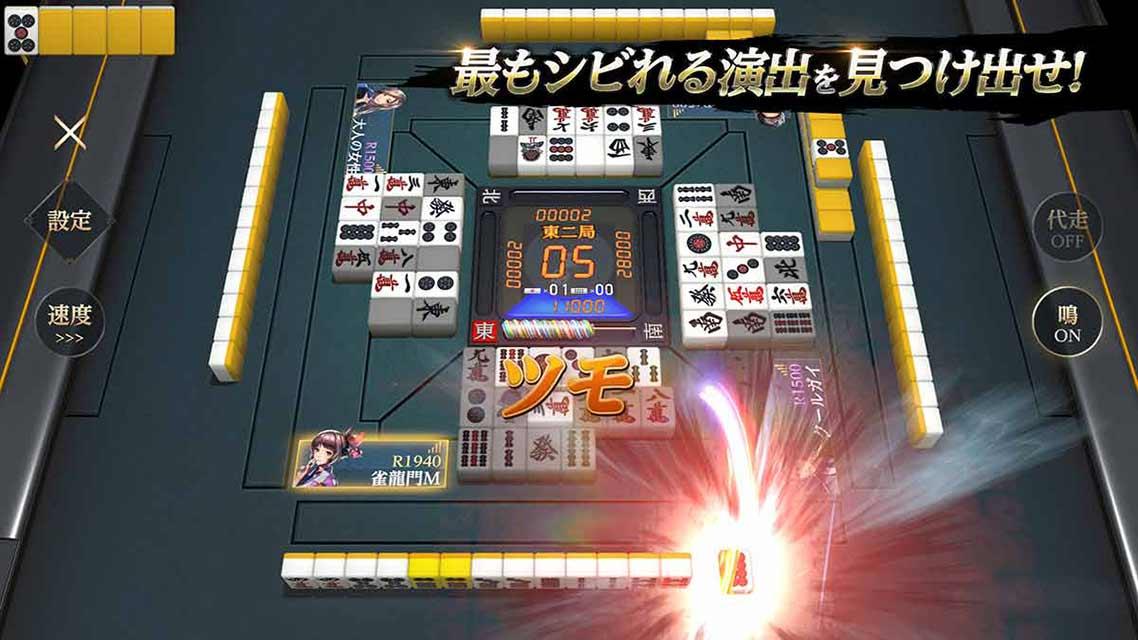 雀龍門Mのスクリーンショット_4