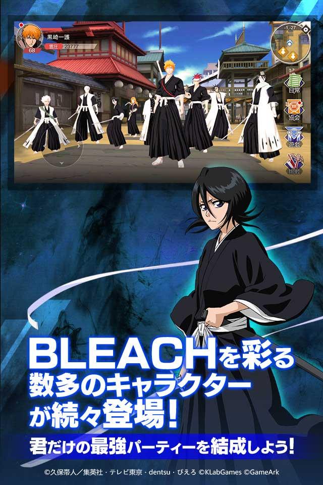 BLEACH Soul Risingのスクリーンショット_3