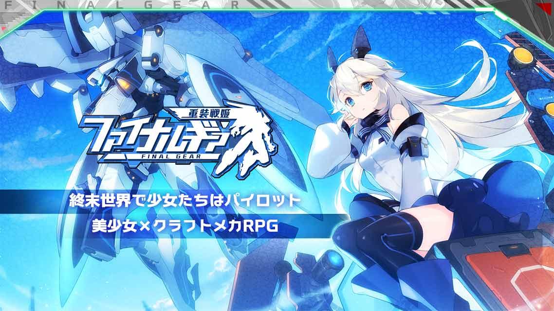 ファイナルギア-重装戦姫-のスクリーンショット_1