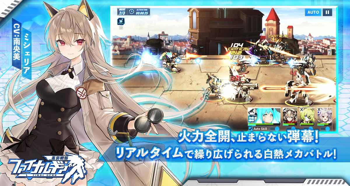 ファイナルギア-重装戦姫-のスクリーンショット_2
