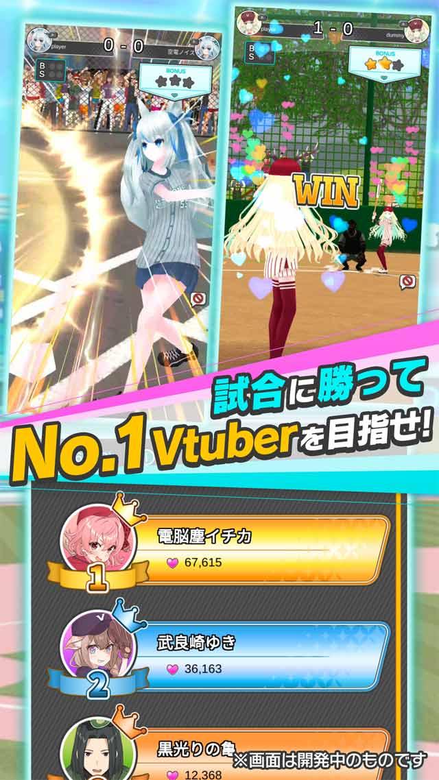 Vチューバーベースボール : Vtuber Baseballのスクリーンショット_5