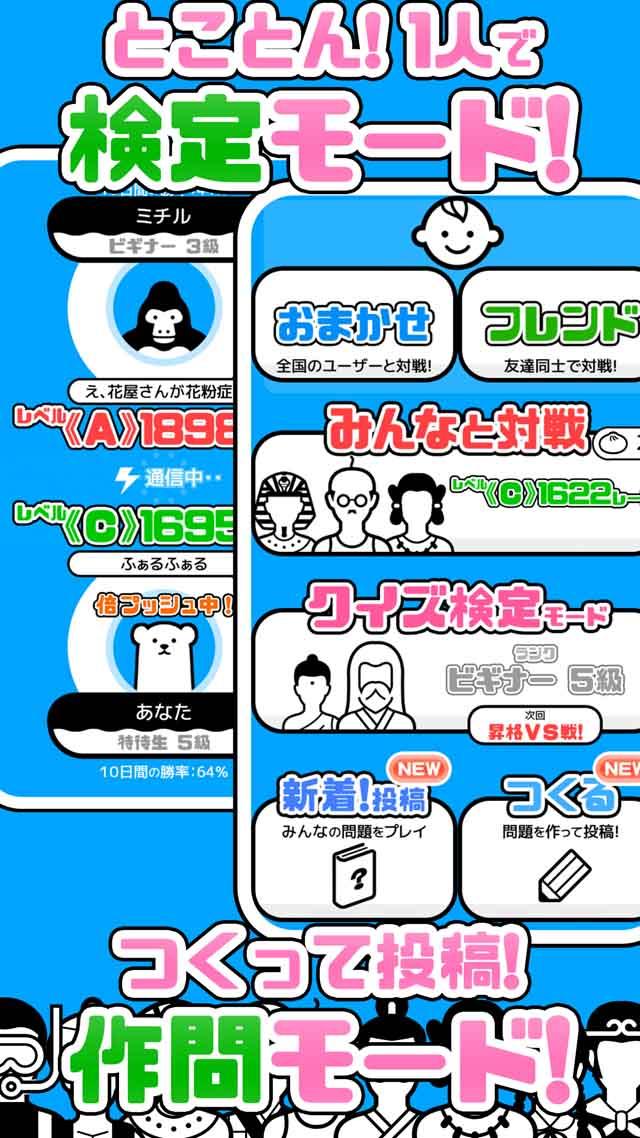 みんなの対戦クイズ【オンライン早押しクイズバトル】のスクリーンショット_5