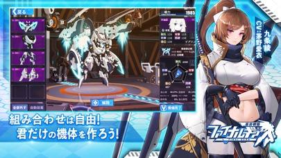 ファイナルギア-重装戦姫-のスクリーンショット_4