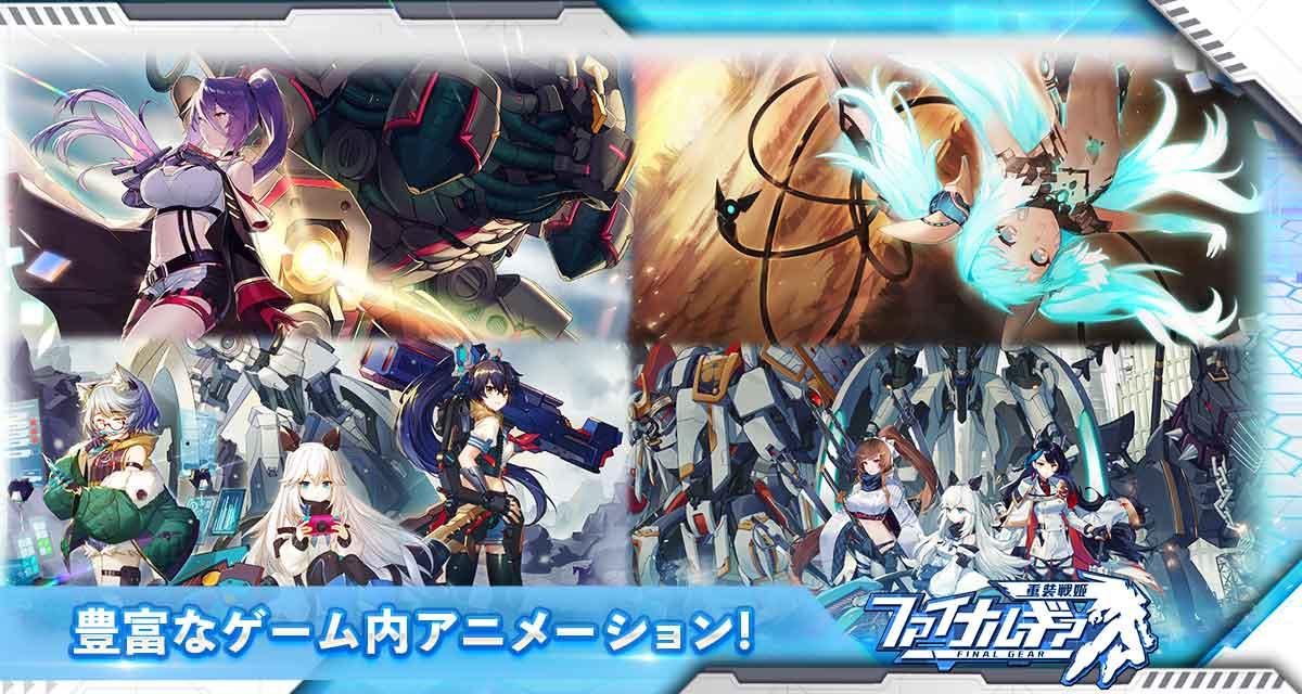 ファイナルギア-重装戦姫-のスクリーンショット_5