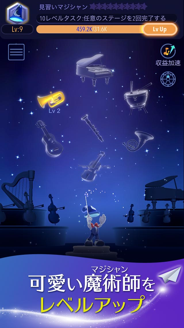 Magic Journey 〜Rolling Sky2日本版のスクリーンショット_2