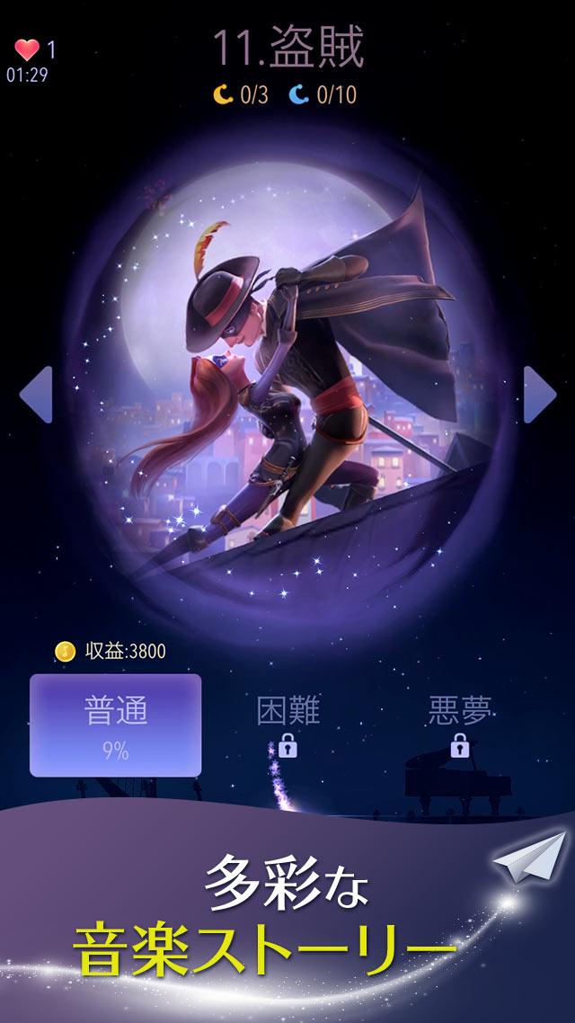 Magic Journey 〜Rolling Sky2日本版のスクリーンショット_4