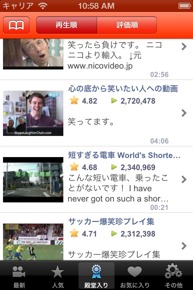 爆笑!面白い動画まとめ LolTubeのスクリーンショット_2