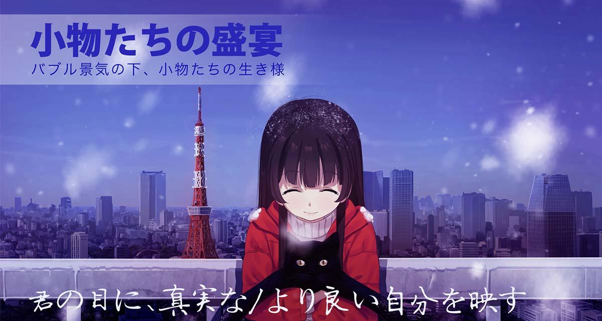 泡沫冬景のスクリーンショット_5