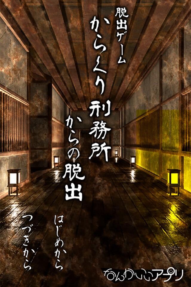 脱出ゲーム からくり刑務所からの脱出のスクリーンショット_1