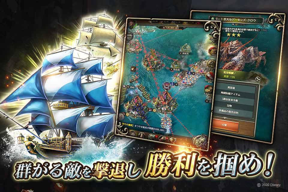 パイレーツ・オブ・カリビアン:大海の覇者のスクリーンショット_3