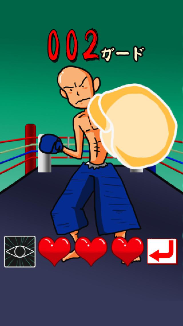 ボクサーのスクリーンショット_1