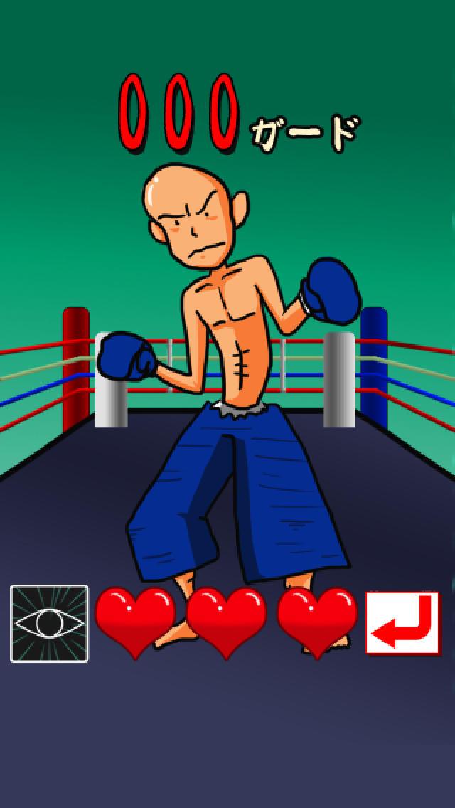 ボクサーのスクリーンショット_3
