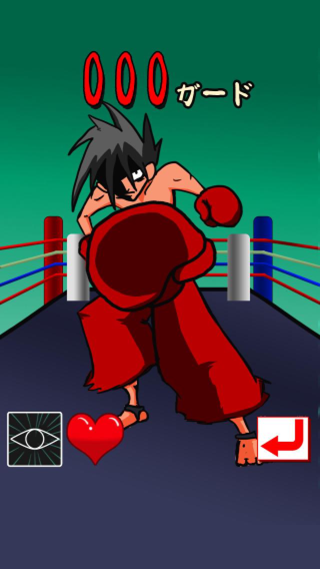 ボクサーのスクリーンショット_4