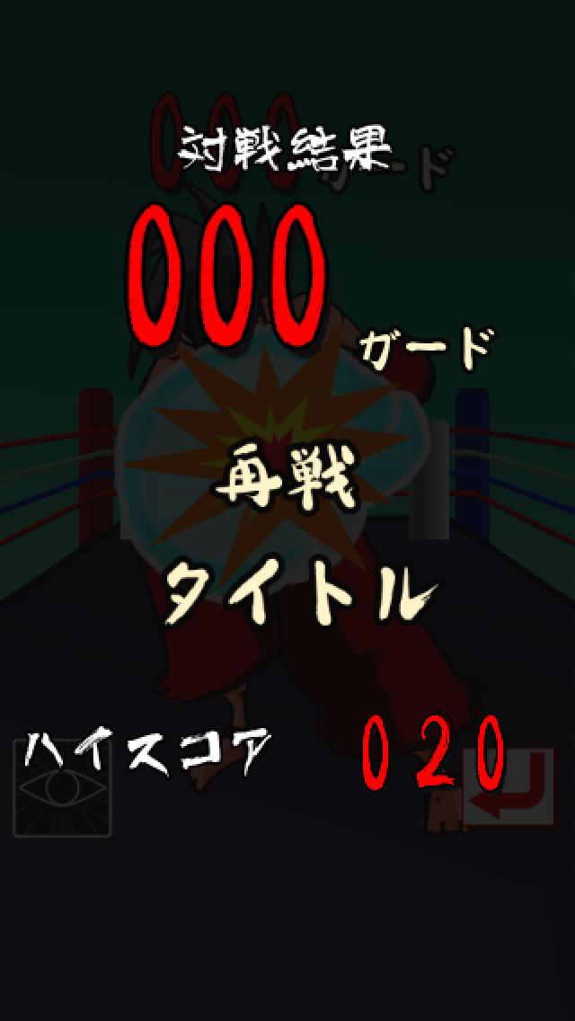 ボクサーのスクリーンショット_5