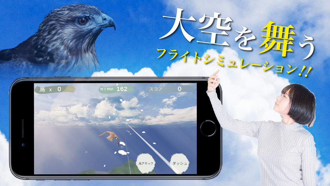 鳥フライトのスクリーンショット_1