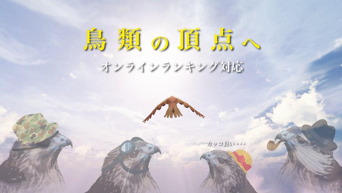 鳥フライトのスクリーンショット_3